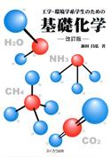 基礎化学  改訂版