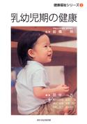 乳幼児期の健康
