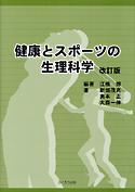 健康とスポーツの生理科学 改訂版