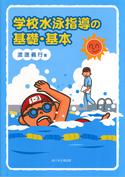 学校水泳指導の基礎・基本研究