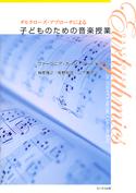 子どものための音楽授業
