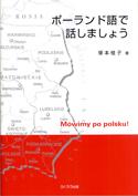 ポーランド語で話しましょう