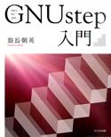 GNU step 入門