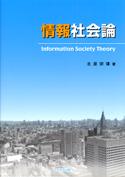 情報社会論