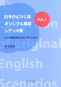 日本のむかし話・オリジナルシナリオ集Vol.1