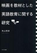 映画を教材とした英語教育に関する研究