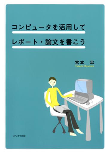 コンピュータを活用してレポート・論文を書こう