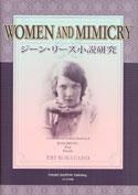 ジーン・リース小説研究