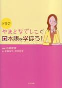 やまとなでしこで日本語を学ぼう