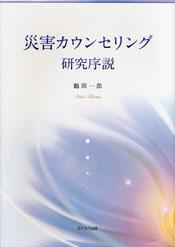 災害カウンセリング研究序説