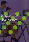 English for Tomorrow 改訂第2版