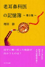 老耳鼻科医の記憶簿