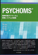 PSYCHOMS®