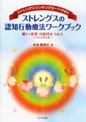 ストレングスの認知行動療法ワークブック