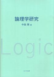 論理学研究