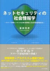 ネットセキュリティの社会情報学