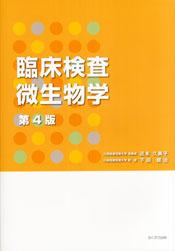 臨床検査微生物学