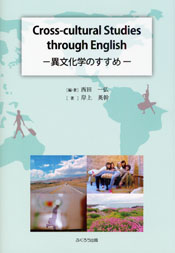 Cross-cultural Studies through English