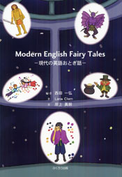 Modern English Fairy Tales