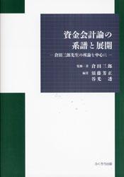 資金会計論の系譜と展開