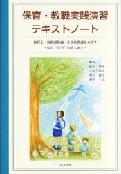保育・教職実践演習テキストノート