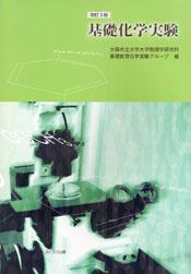 基礎化学実験