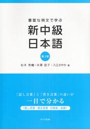 新中級日本語