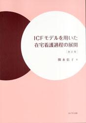 ICFモデルを用いた在宅看護過程の展開