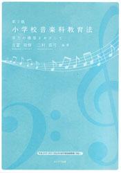 小学校音楽科教育法