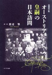オーストリア皇嗣の日本訪問
