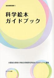 科学絵本ガイドブック