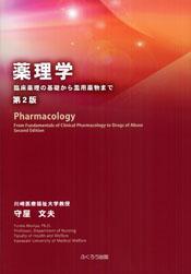 薬理学 第2版