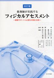 フィジカル・アセスメント 改訂版