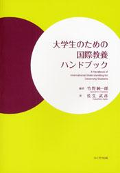 大学生のための国際教養ハンドブック