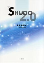 SHUDO2.0