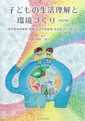 子どもの生活理解と環境づくり 改訂版