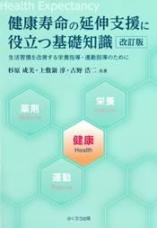 健康寿命の延伸支援に役立つ基礎知識 改訂版