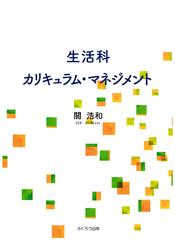 生活科カリキュラム・マネジメント