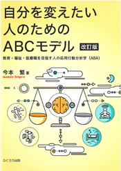 自分を変えたい人のためのABCモデル 改訂版