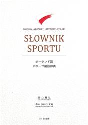 ポーランド語スポーツ用語辞典