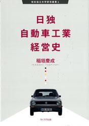 日独自動車工業経営史