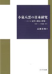 小泉八雲の日本研究