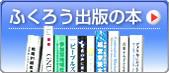 ふくろう出版の本